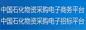 中国石化物资采购平台