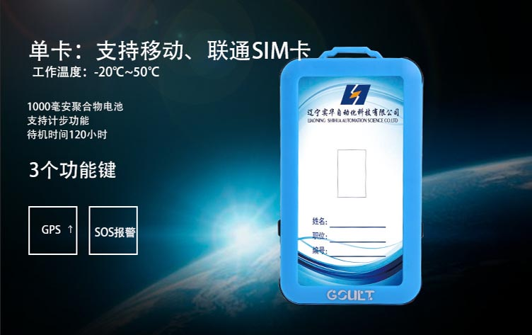 manbetx万博体育客户端智能工卡GK-1通讯商