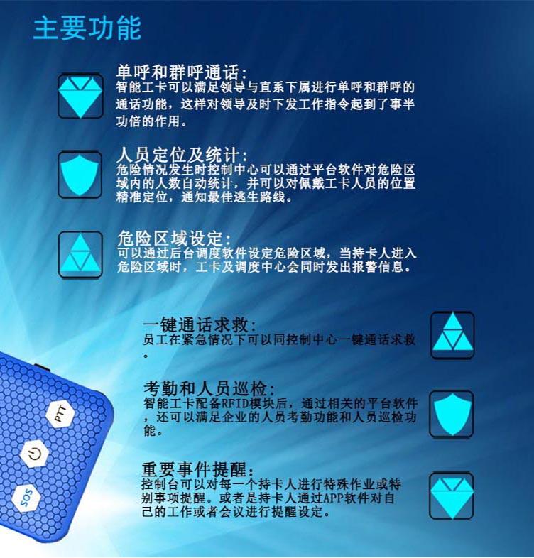 manbetx万博体育客户端智能工卡GK-1主要功能