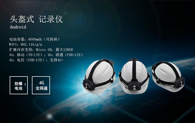 manbetx万博体育客户端万博国际博彩最新版下载万博官网APP下载头盔式单兵记录仪T8-Ex CPU参数